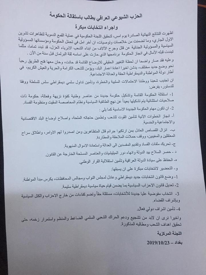 الشيوعي يطالب بإقالة حكومة عبد المهدي وإنزال القصاص بمن قتل المتظاهرين