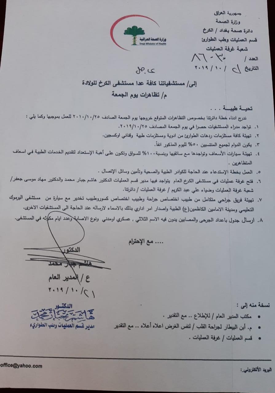 توجيهات من الصحة إلى مستشفيات بغداد حول تظاهرات 25 تشرين (وثيقة)
