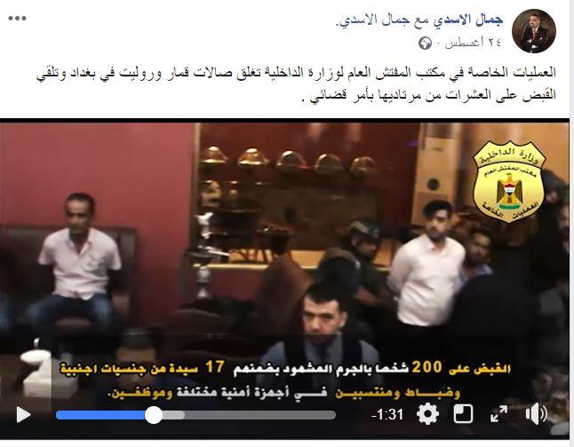 القضاء يحاكم منتسبين صوّروا فيديوات نشرها المفتش جمال الأسدي على صفحاته