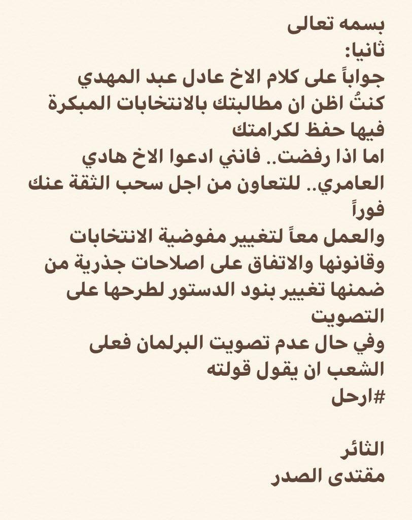 العقابي: الصدر التقى السيستاني لاستبدال عبدالمهدي.. وقد ينزل إلى التحرير