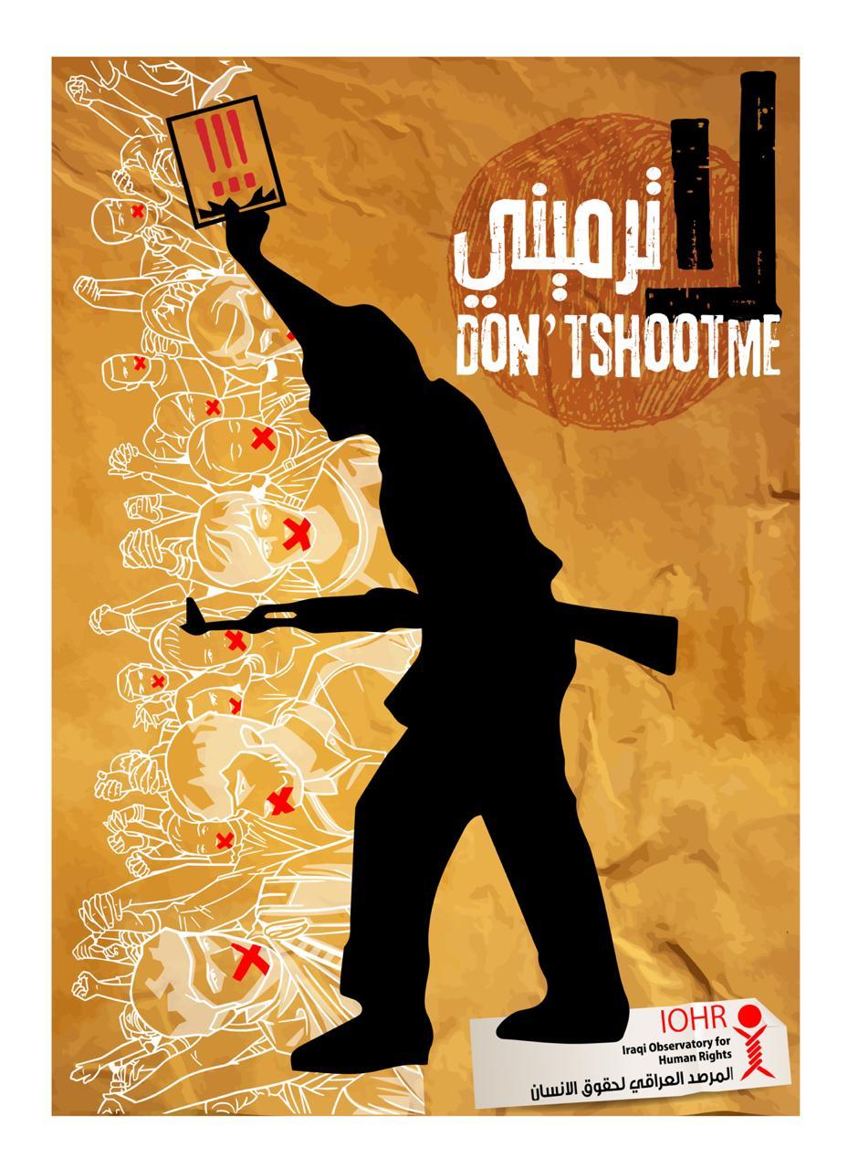 """المرصد العراقي لحقوق الإنسان ينشر ملصقات لتوعية القوات الأمنية: """"لا ترميني"""""""