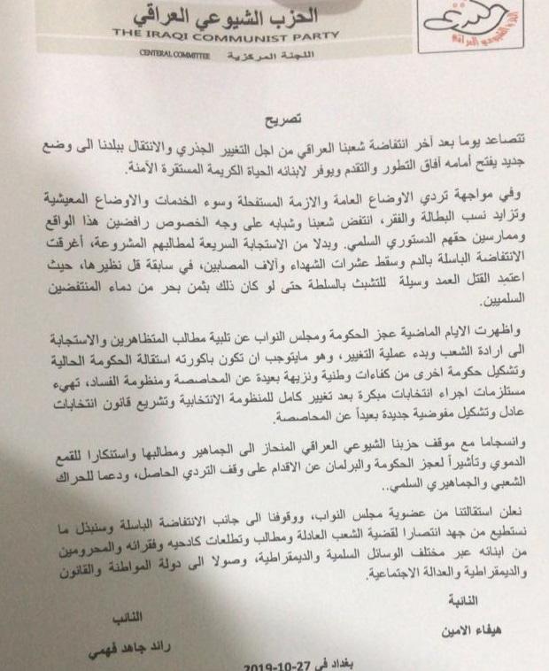 رائد فهمي وهيفاء الأمين يستقيلان من البرلمان: مكاننا بين الناس