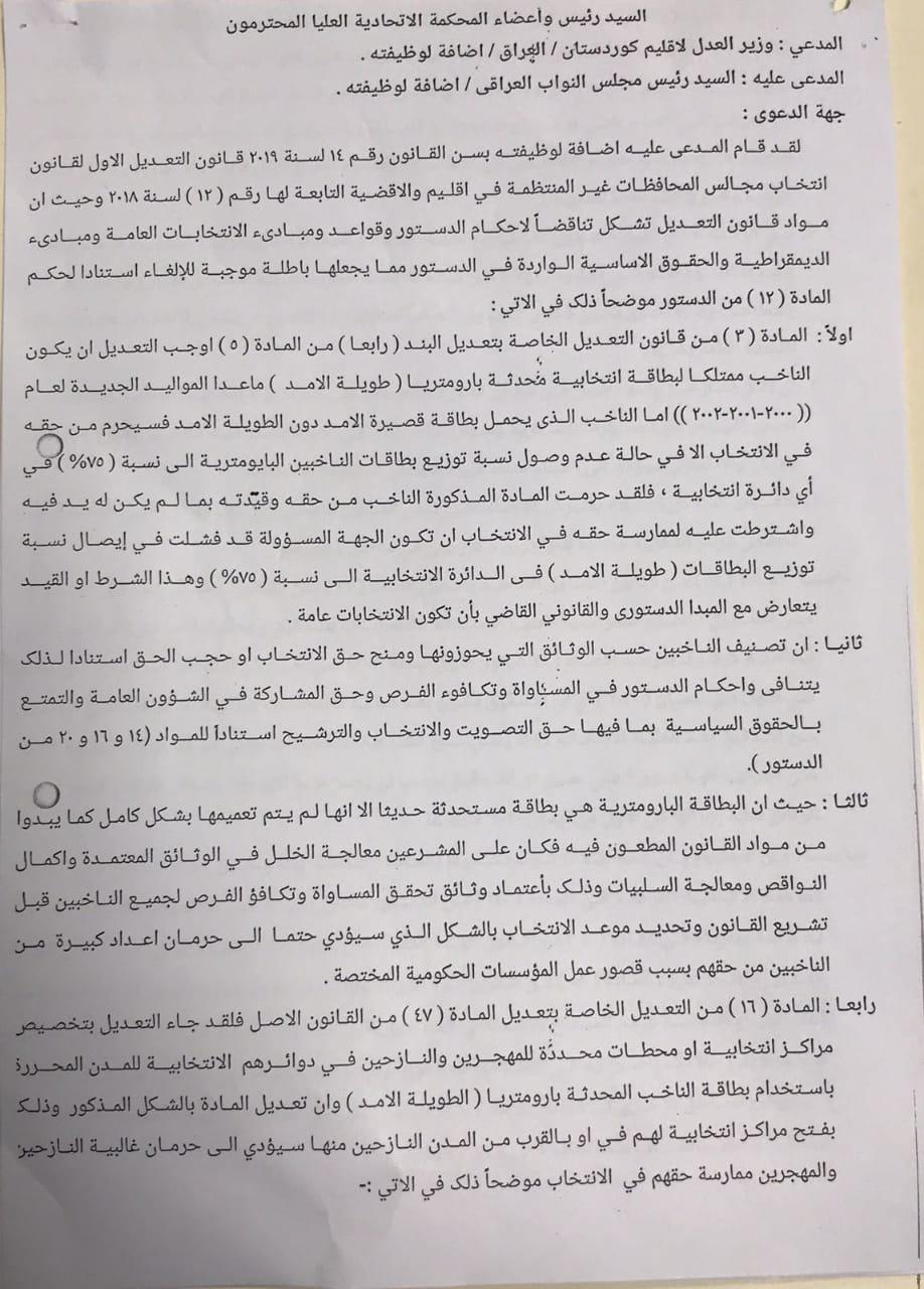 دعوى قضائية كردية من ثمان فقرات ضد محمد الحلبوسي أمام المحكمة الاتحادية (وثائق)