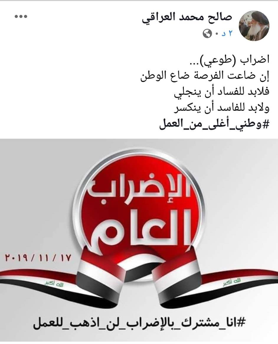 """""""وزير الصدر"""" يدعو إلى إضراب عام: إن ضاعت الفرصة ضاع الوطن!"""