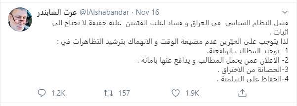 """بعد """"تبرير"""" قتلهم.. عزت الشابندر """"ينصح"""" المتظاهرين: لا تضيعوا الوقت!"""