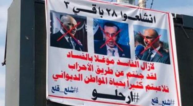 تصاعد الاحتجاجات في الديوانية .. مطالبات بإقالة المحافظ
