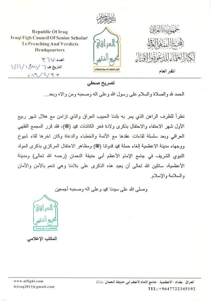 المجمع الفقهي يلغي احتفالات المولد النبوي بسبب الاحتاجاجات