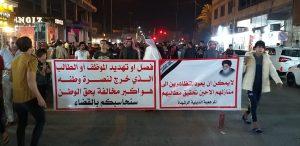 تظاهرة ليلية في السماوة ترفع صور السيستاني