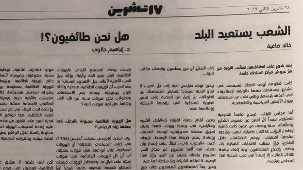 تكتك العراقية و17 تشرين اللبنانية .. صوت الباحثين عن الوطن!