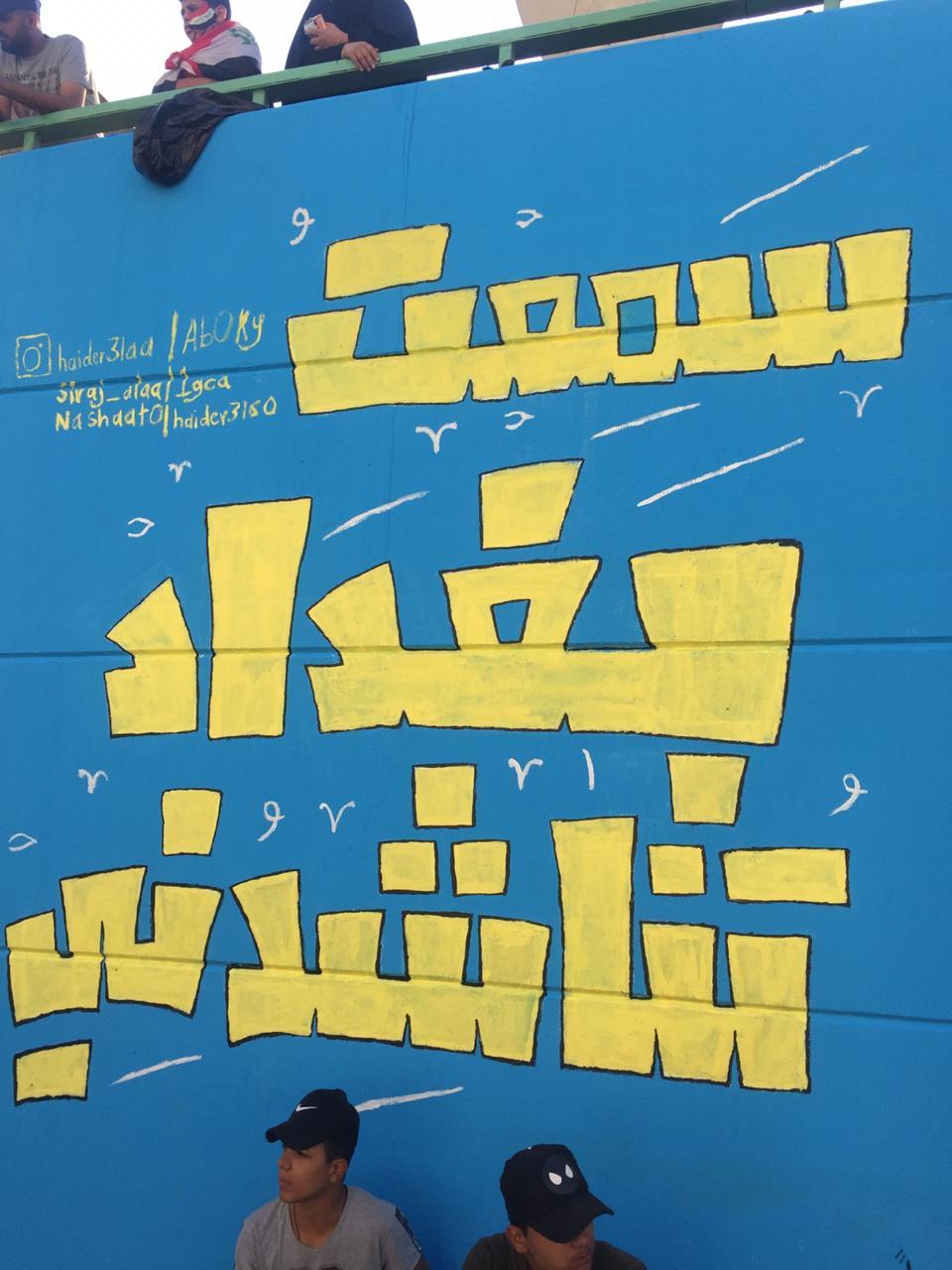 """غرافيتي التحرير: الغربان على الكرسي.. والحكومة """"على وشك النفاذ"""""""