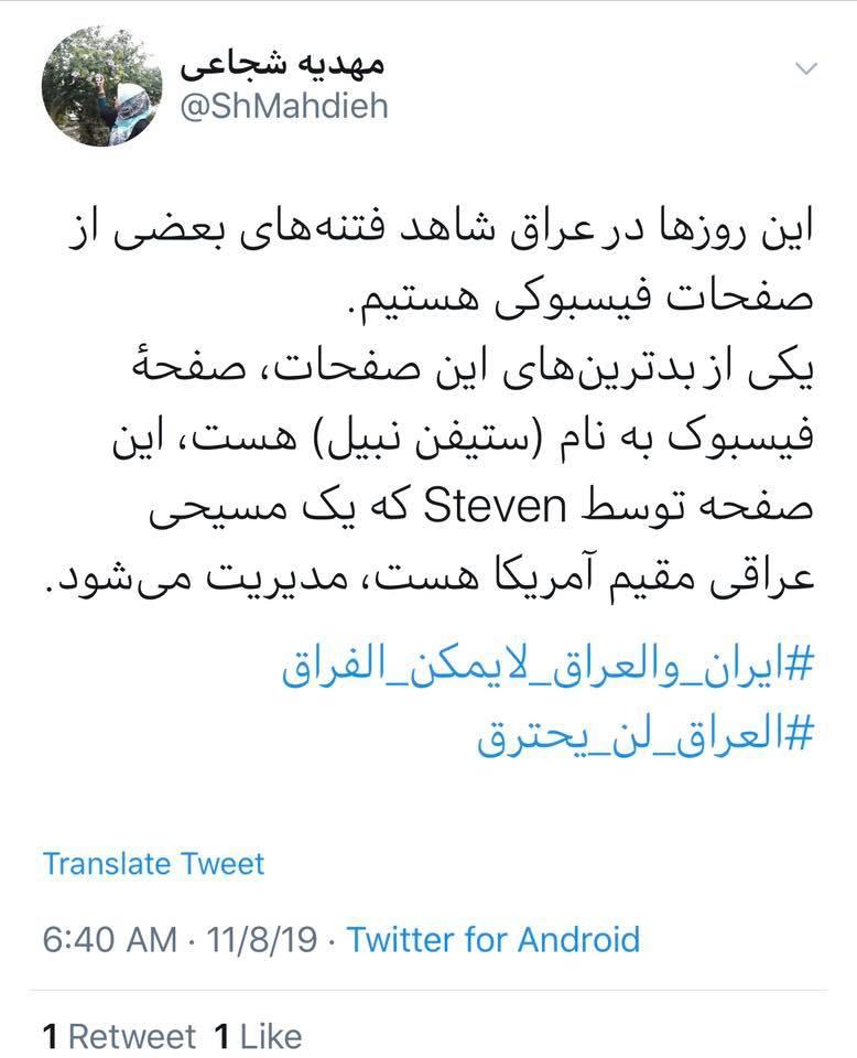 """على وقع الاحتجاجات العراقية.. حملة إيرانية في """"تويتر"""": لا يمكننا فراق العراق!"""