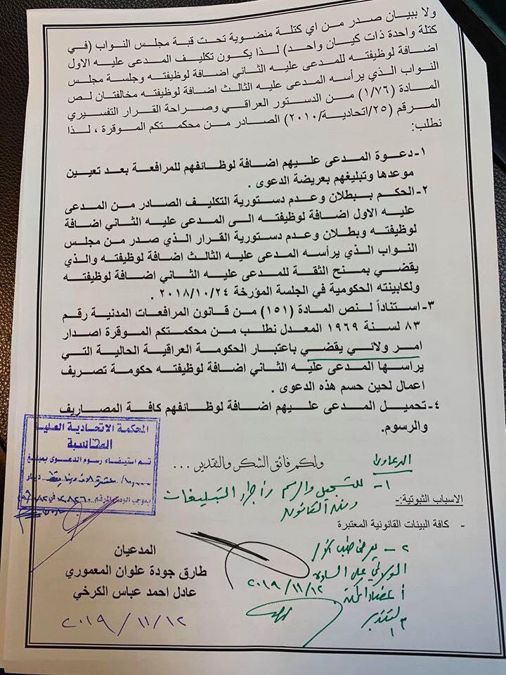 وثائق: طعن أمام المحكمة الاتحادية بشرعية رئاسة عبد المهدي للحكومة