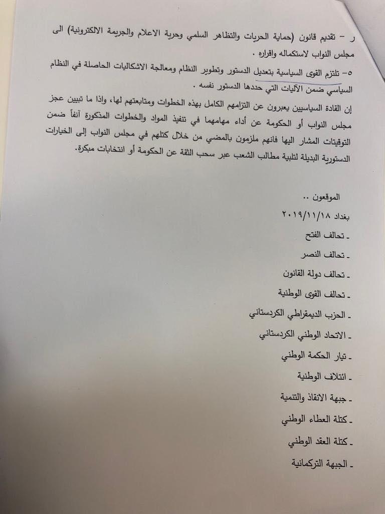 """""""ناس"""" ينشر نص اتفاق الكتل بعد اجتماع منزل الحكيم: تغيير حكومي ومفوضية جديدة"""