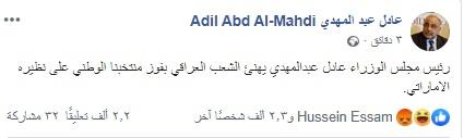 """عبدالمهدي يبارك فوز المنتخب.. بصفته """"رئيساً للوزراء"""""""