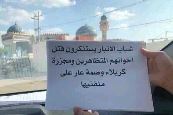 شاهد.. هكذا تضامن طلاب جامعتي الأنبار وصلاح الدين مع الاحتجاجات الشعبية