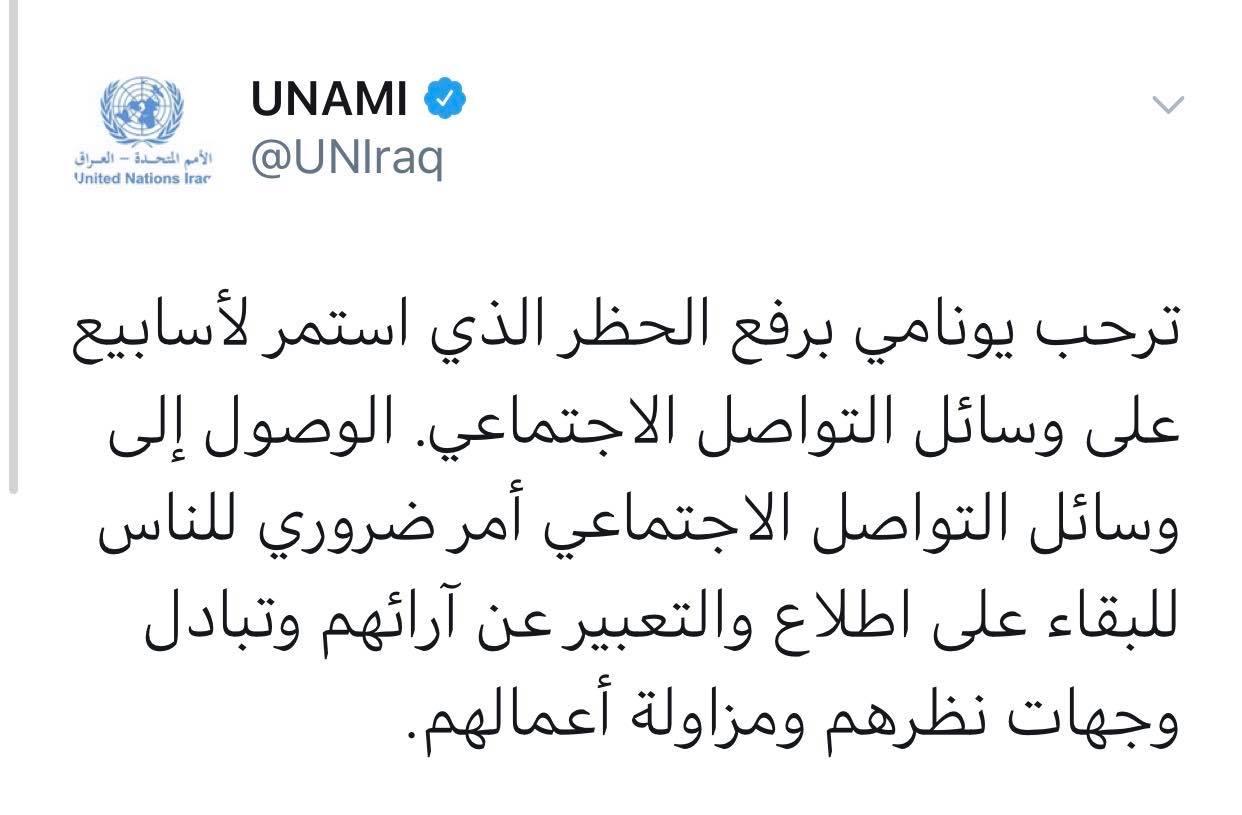 الأمم المتحدة تعلق على رفع الحظر عن مواقع التواصل في العراق