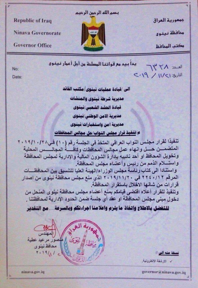 """تفاصيل """"ليلة الفياض"""" في الموصل.. لماذا فشل في إقناع حزب بارزاني بدعم المرعيد"""