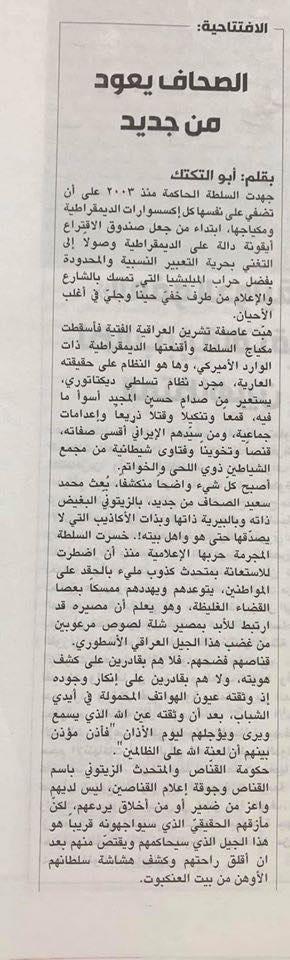 """في العدد الثاني من """"تكتك التحرير"""": الصحاف يعود من جديد"""