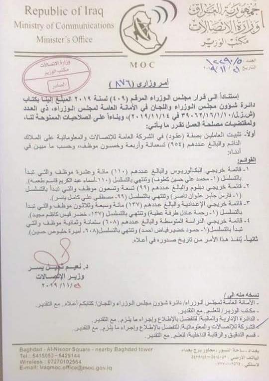 وثيقة: أمر وزاري بتثبيت نحو ألف من موظفي العقود في وزارة الاتصالات