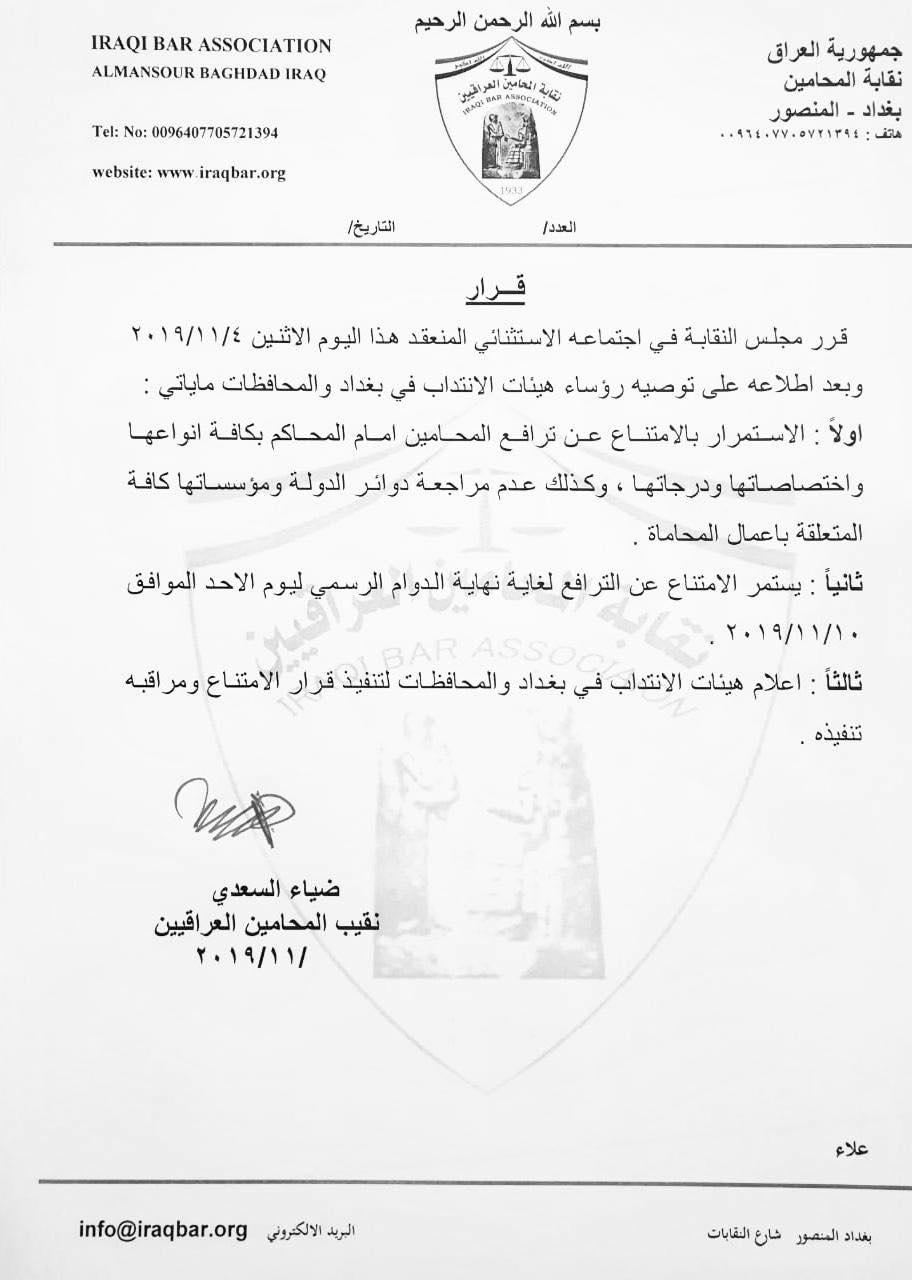 نقابة المحامين تصعّد: تمديد للإضراب وتوسيع للإجراءات