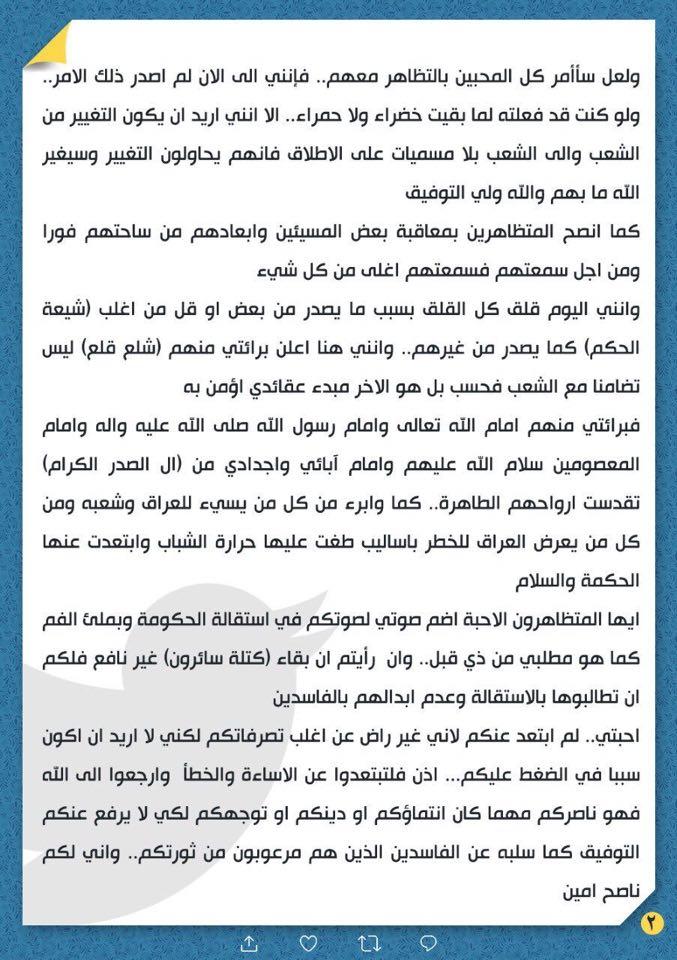 بيان جديد من مقتدى الصدر: حكومة فاسدة محضة