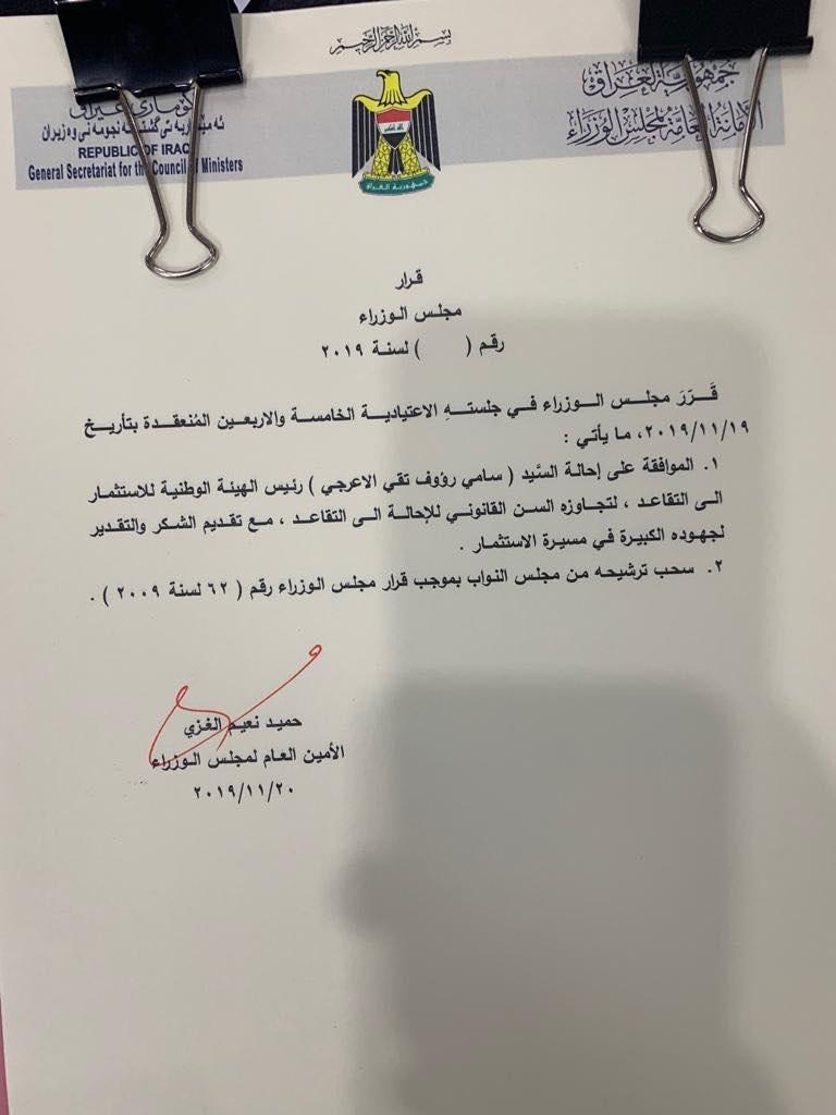 قرار وزاري بسحب ترشيح سامي الأعرجي وإحالته على التقاعد (وثيقة)