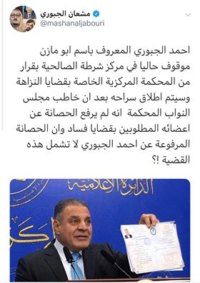 """هل يسعى رئيس مجلس النواب إلى إخراج """"أبو مازن"""" من السجن؟"""
