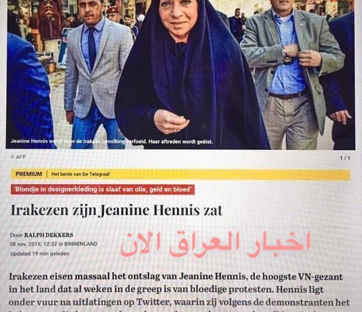 """صحيفة هولندية: بلاسخارت """"الكاذبة"""" تصمت.. والعراقيون يريدون رحيلها!"""