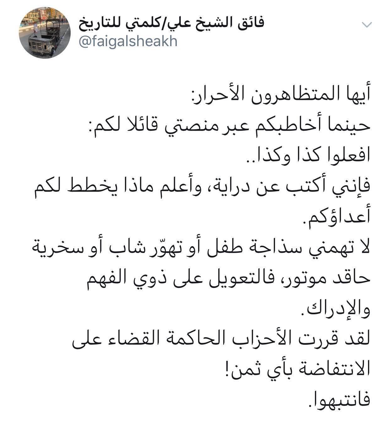 نائب يحذر المتظاهرين: الأحزاب قررت القضاء على الانتفاضة بأي ثمن