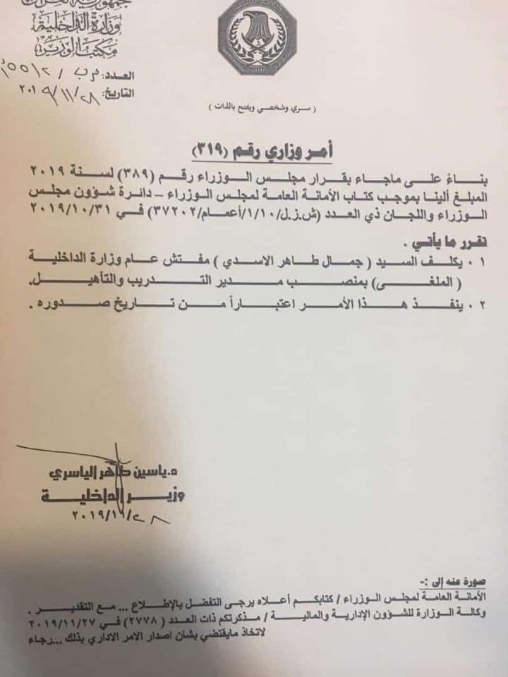 تعيين جمال الأسدي مديراً للتدريب والتأهيل في الداخلية