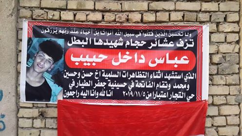 حكايا الموت في تظاهرات العراق.. القتل بقنابل الغاز المسيل للدموع