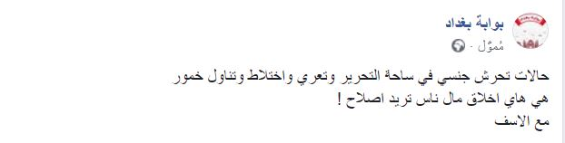 """رداً على حملات """"مجهولة"""".. المفوضية: عدم تسجيل أي حالة تحرش منذ انطلاق الاحتجاجات"""