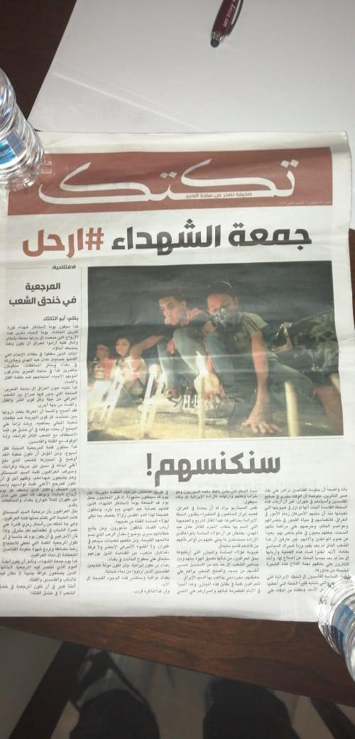 """""""جمعة ارحل"""": تظاهرة """"مفاجئة"""" في المنطقة الخضراء.. والتحرير تغص بالحشود! (صور)"""