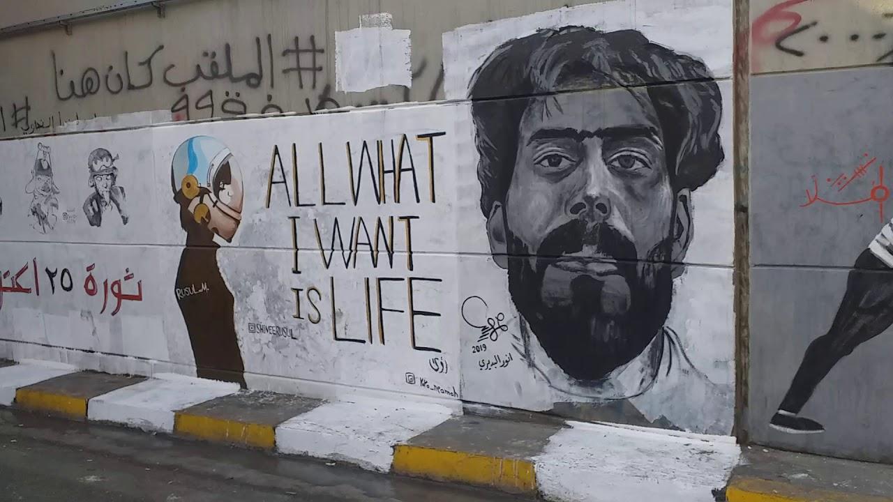 نفق التحرير.. معرض فني دائم يرسم الاحتجاج العراقي