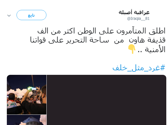 سخرية واسعة من تغريدات المتحدث العسكري باسم عادل عبدالمهدي