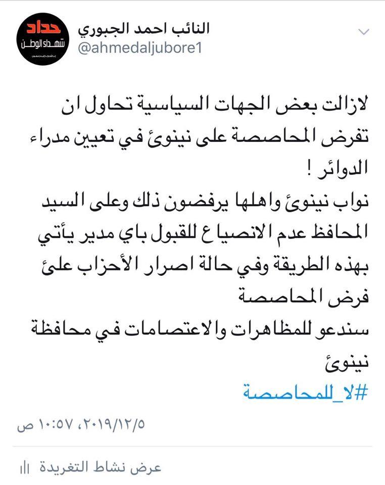 """برلماني: نينوى قد تشهد تظاهرات بسبب """"المحاصصة"""""""