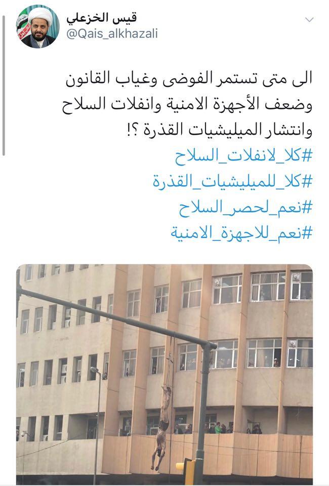تقييد حساب قيس الخزعلي في تويتر