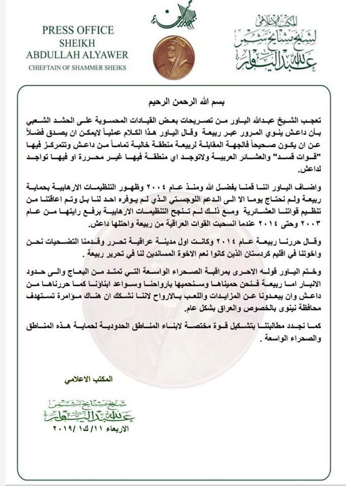 """زعيم عشيرة يستغرب تصريحات قيادات في الحشد الشعبي حول """"مؤامرة"""" تستهدف العراق"""