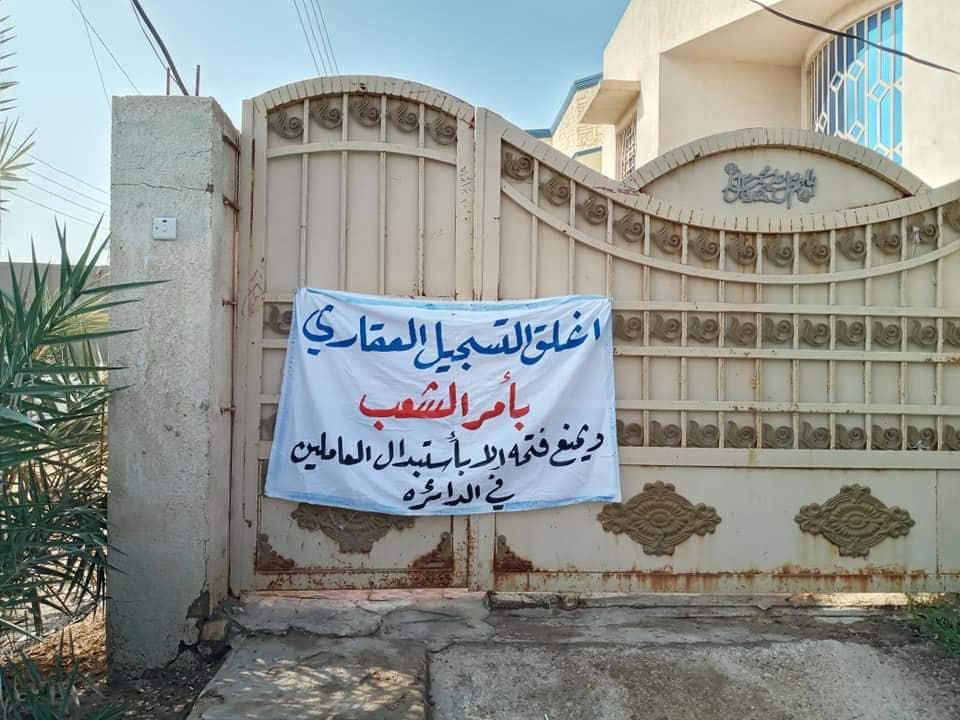 """احتجاجات غاضبة تغلق دوائر رسمية في """"عفك"""" (صور)"""