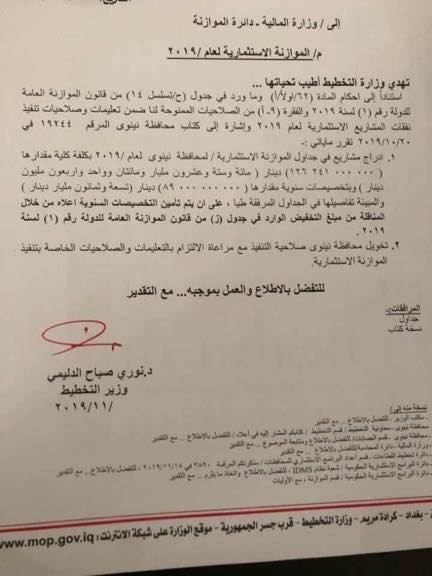 وثائق.. المرعيد يرد على الجبوري بشأن الـ 300 مليار في خزينة نينوى