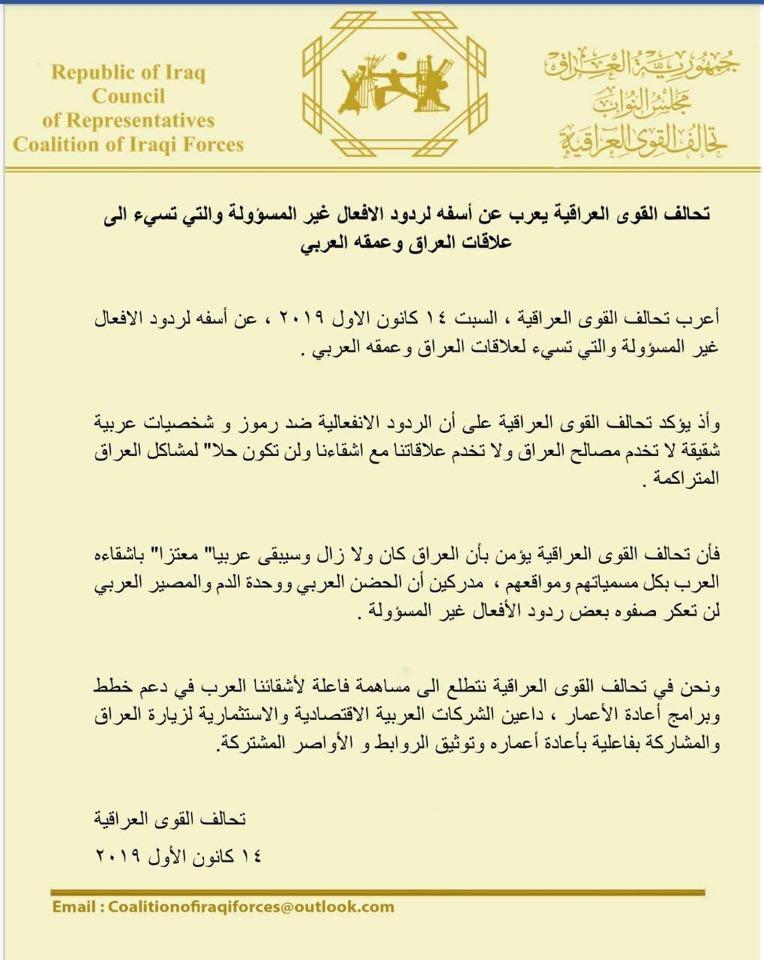 بيان من اتحاد القوى بعد إحراق صور شخصيات عربية في بغداد