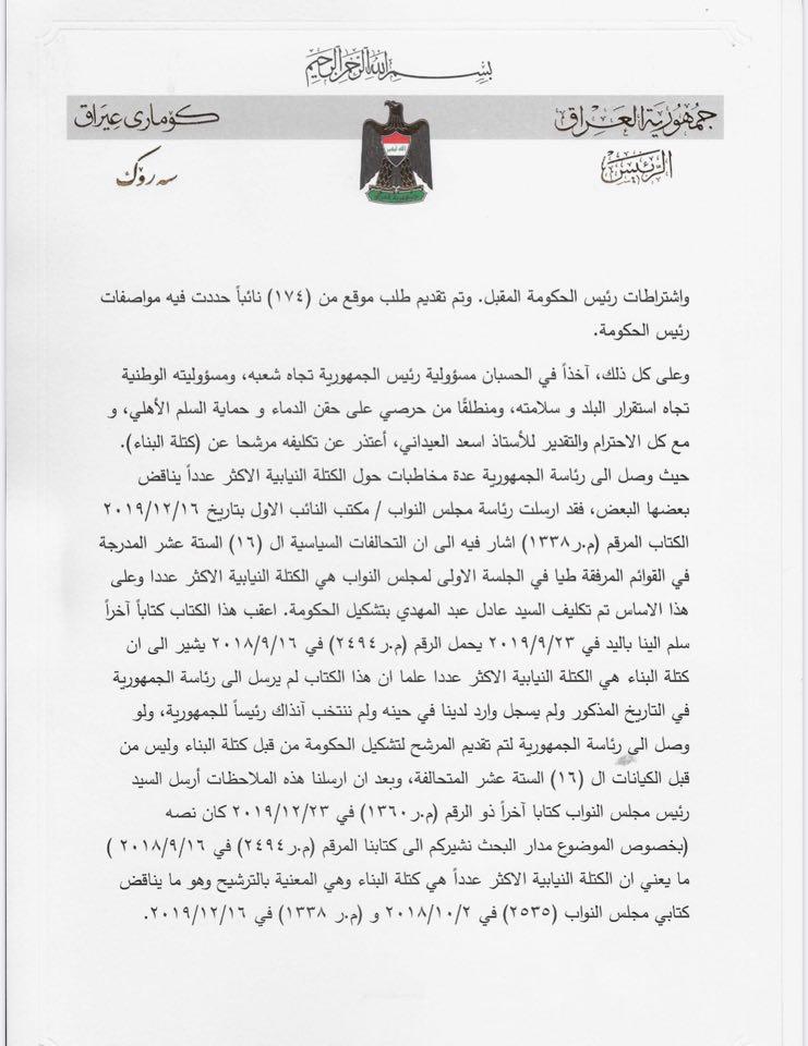 برهم صالح: أرفض تكليف العيداني ومستعد لتقديم الاستقالة