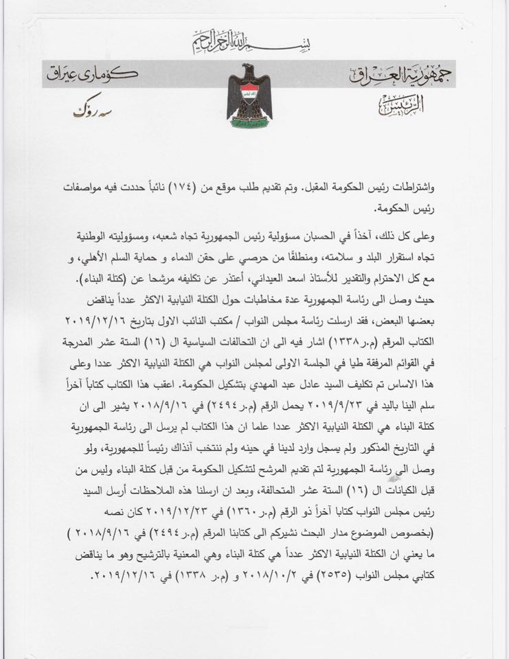 نائب عن العصائب يفقد أعصابه على الهواء بسبب رفض برهم صالح تقديم مرشح البناء!