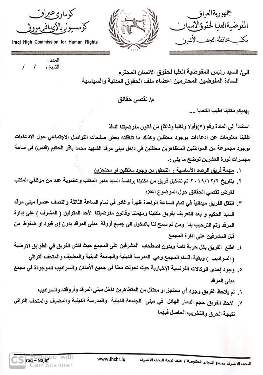 تقرير مفصل من مفوضية حقوق الإنسان بعد جولة في مرقد الحكيم
