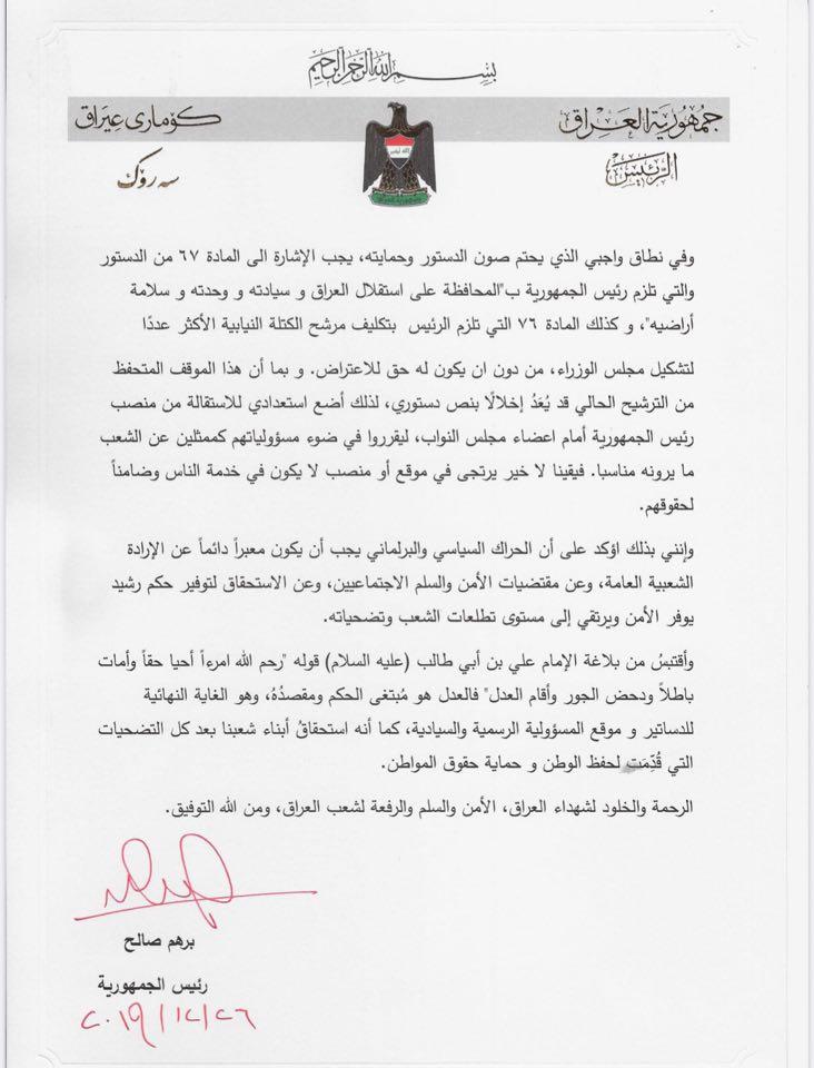 أول رد برلماني على رسالة برهم صالح بشأن إستقالته