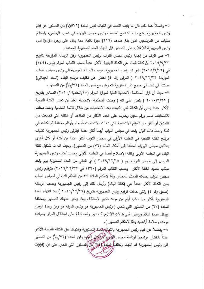 """نائب عن العصائب يقاضي برهم صالح.. ويطالب بـ """"أمر ولائي"""" للحلبوسي"""