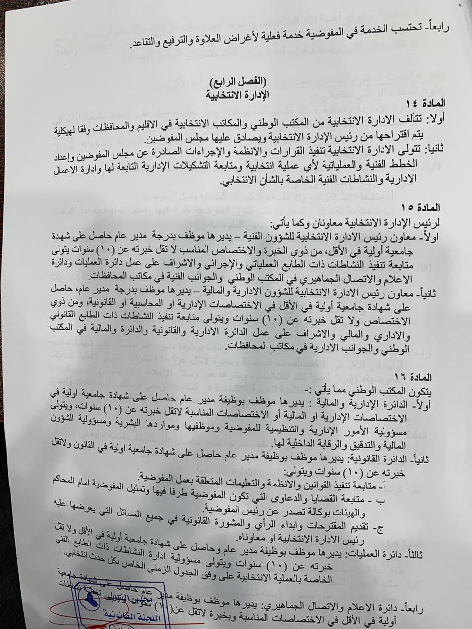 """""""ناس"""" ينشر نص مسودة قانون مفوضية الانتخابات الجديدة بعد تعديلات قانونية"""