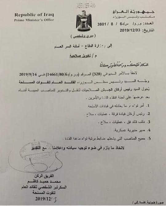 """عبدالمهدي يخول رئيس أركان الجيش صلاحيات """"تدوير"""" مناصب عسكرية عليا (وثيقة)"""