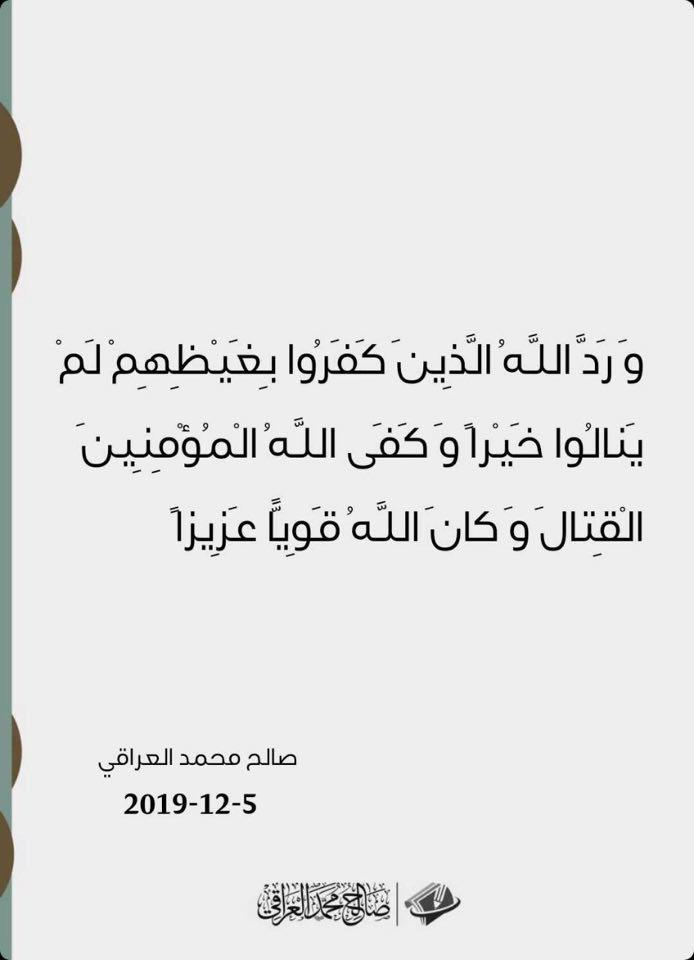 """بعد """"تظاهرة السكاكين"""".. وزير الصدر: كفى الله المؤمنين القتال!"""