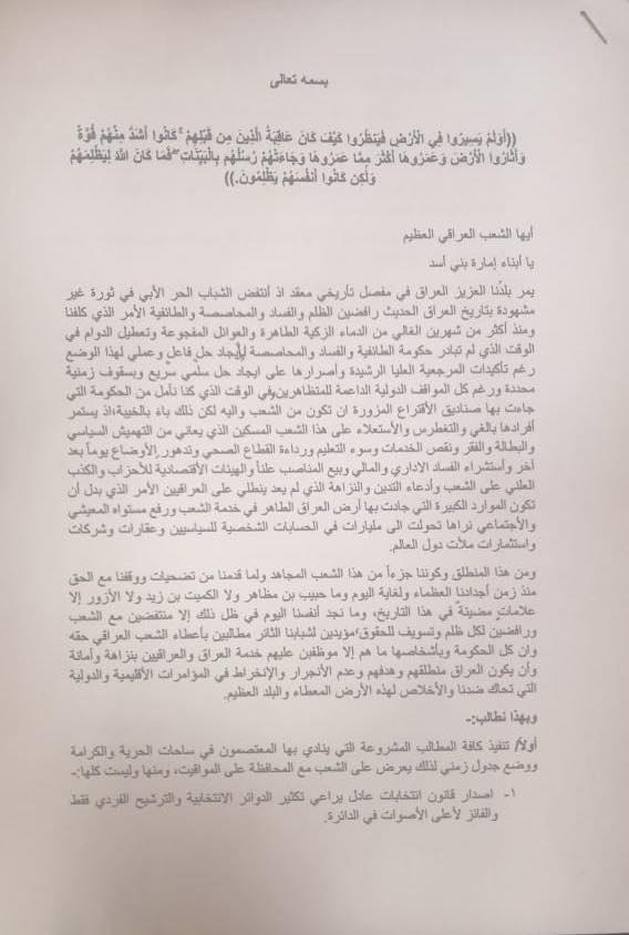 إمارة بني أسد: ادّعاء التديّن لم يعد ينطلي.. وسكوتنا عن القتلة ليس ضعفاً